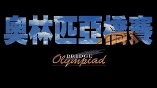 Bridge Olympiad gameplay (PC Game, 1994)