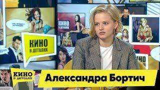 Александра Бортич | Кино в деталях 27.11.2018 HD