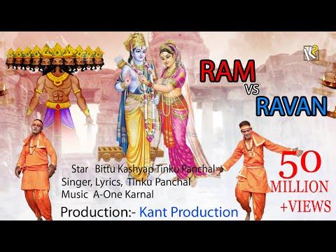 राम-vs-रावण//dil-ko-sukun-dene-wala-songs-2021(official-video)bittu-kashyap-neeraj-kant-download-mp3