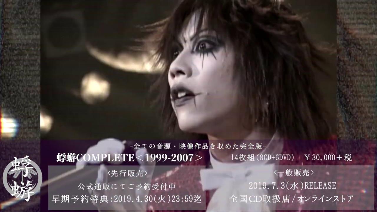 『蜉蝣COMPLETE<1999-2007>』Trailer [リストカッター]ver.