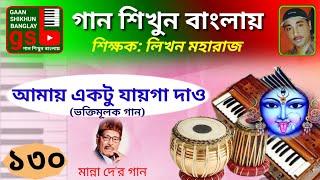 Amay Ektu Jayga Dao Mayer Mondire bosi; গান শিখুন বাংলায় ; Learn Music in Bangla; gsb