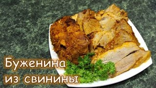 Буженина из свинины. Нежное сочное мясо!