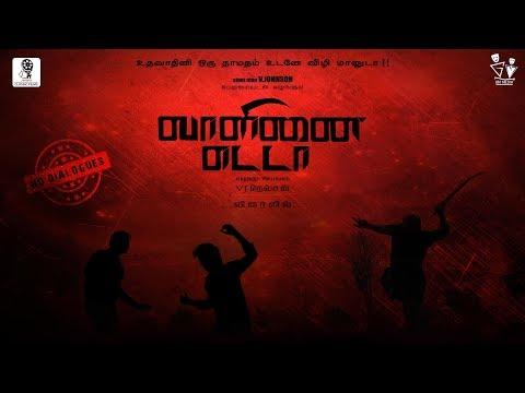 VAALINAI EDADAA - Tamil short film   VJ NELSON...