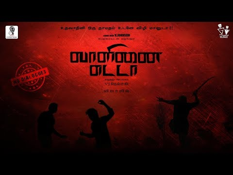 VAALINAI EDADAA - Tamil short film | VJ NELSON...
