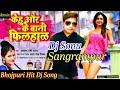 Kehu Aur Ke Bani Filhaal||Awdesh Premi Hit Dj Song||Dj Sonu Sangrampur(Munger)Bihar
