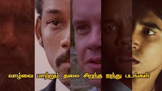 LIFE CHANGING MOVIES   TAMIL DUBBED   EXPLAINED IN TAMIL   - #RAAVANAN