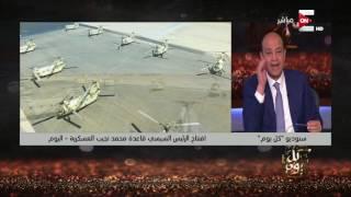 كل يوم - عمرو أديب: الناس اللي بتقول ان جيش مصر بتاع كحك ومكرونة يشوف قاعدة محمد نجيب العسكرية