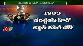 Special Focus on Kapil Dev Biopic || 1983 Cricket World Cup || NTV