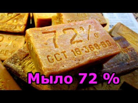 Мыло 72 % Хозяйственное мыло 90 е