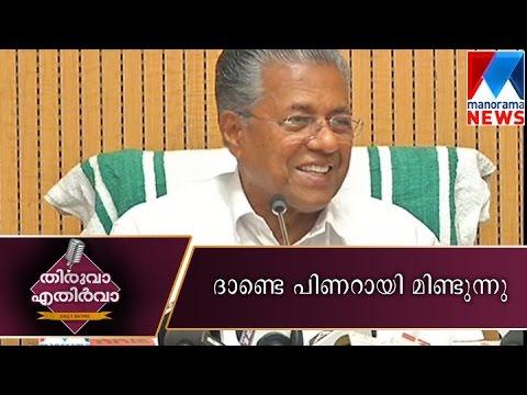 Pinarayi's Press Meet | Manorama News