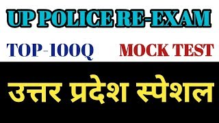 UP POLICE RE-EXAM || UP special