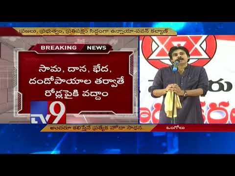 Pawan Kalyan addresses Jana Sena activists from Prakasham & Nellore - TV9