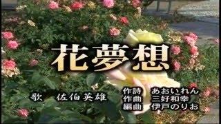 花夢想 歌 :佐伯英雄  作詞 :あおいれん  作曲 :三好和幸