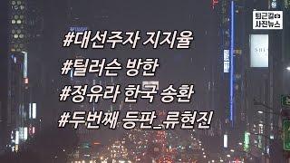 [퇴근길 사진뉴스] 민주당 지지도 '쑥'…