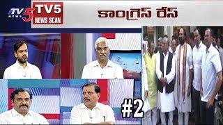 2019 టార్గెట్గా కాంగ్రెస్ రేస్ | Telangana Congress Bus Yatra | News Scan #2 | TV5 News