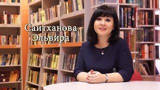 Саитханова Эльвира (визитка на конкурс Лучший библиотекарь)