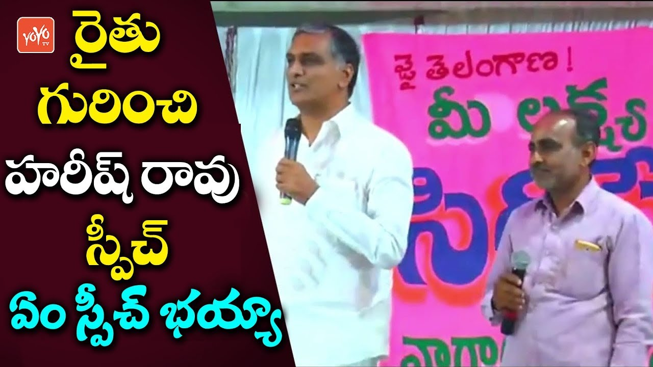Harish Rao Inspirational Speech About Farmers | CM KCR | TRS | Telangana News | YOYO TV Channel
