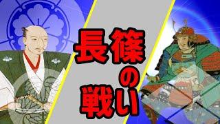 長篠の戦い  織田・徳川軍3万5千 VS 武田軍1万1千 Battle of Nagashino