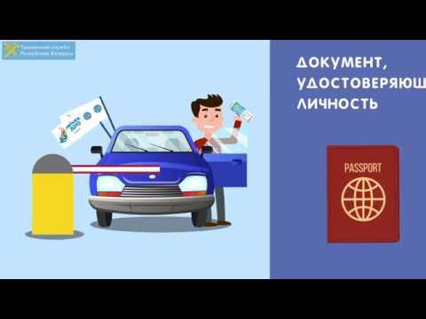 Правила перемещения товаров через таможенную границу во время проведения II Европейских игр 2019