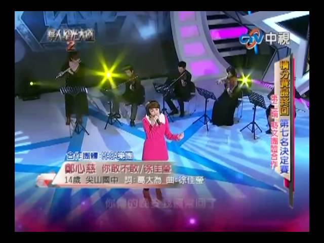 鄭心慈 - 遇見、你敢不敢 20130127 (23分)