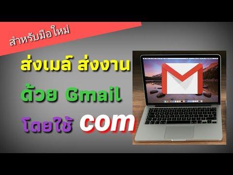 สำหรับมือใหม่ ส่งเมล์ ส่งงานแนบ รูป วิดีโอ เอกสาร ผ่านคอม |fee first