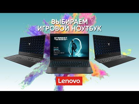 Разбираем и выбираем игровые ноутбуки Lenovo, Январь 2020