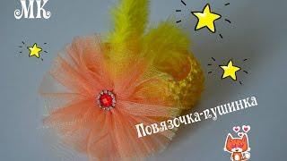 повязка-пушинка/Простая повязочка/Костюм курочки/Ч.2/Dressing for the masquerade