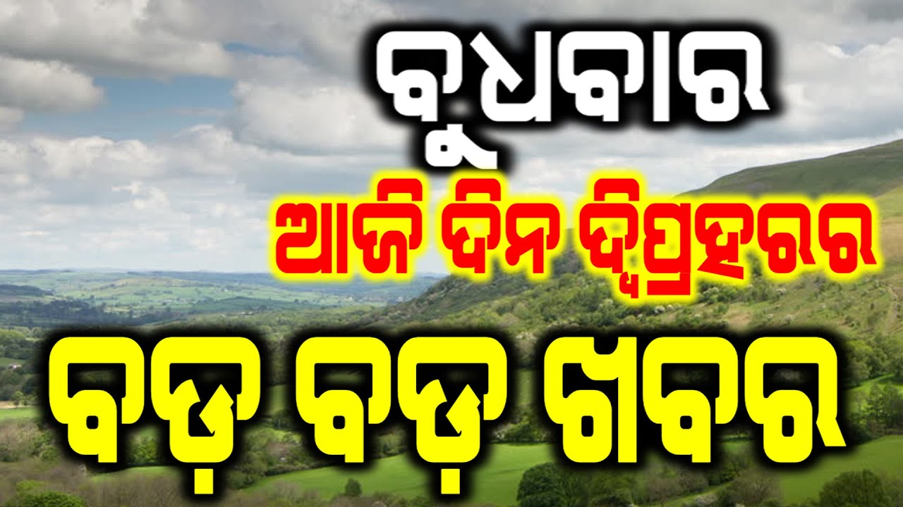 Wednesday, 5th  August 2020 (Afternoon Fresh News) Today's Horoscope, Daily Astrology, Zodiac Sign