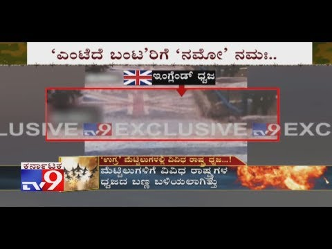 Flags of USA, UK & Israel painted on staircases in Jaish Camp Destroyed | 4 Most Terrorists Killed