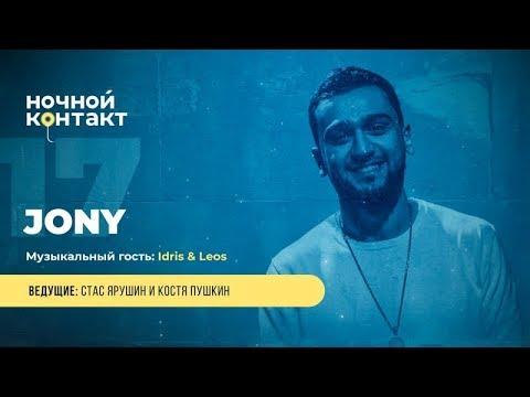 Шоу «Ночной Контакт» сезон 4 выпуск 17 (в гостях: Jony ) #НочнойКонтакт