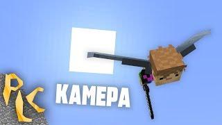 плавная Камера Трюки и советы - Minecraft