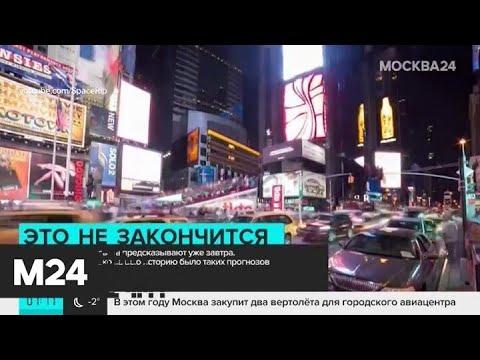 Очередной конец света предсказывают на 22 февраля - Москва 24