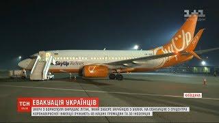"""З """"Борисполя"""" вирушає літак, який забере українців з Уханя"""
