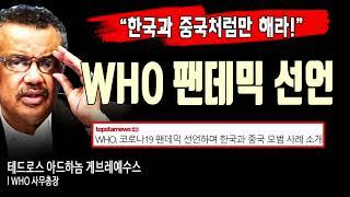 """""""한국과 중국처럼만 해라!"""" WHO …"""