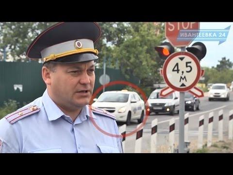 Международный день безопасности на ж/д переезде в Ивантеевке