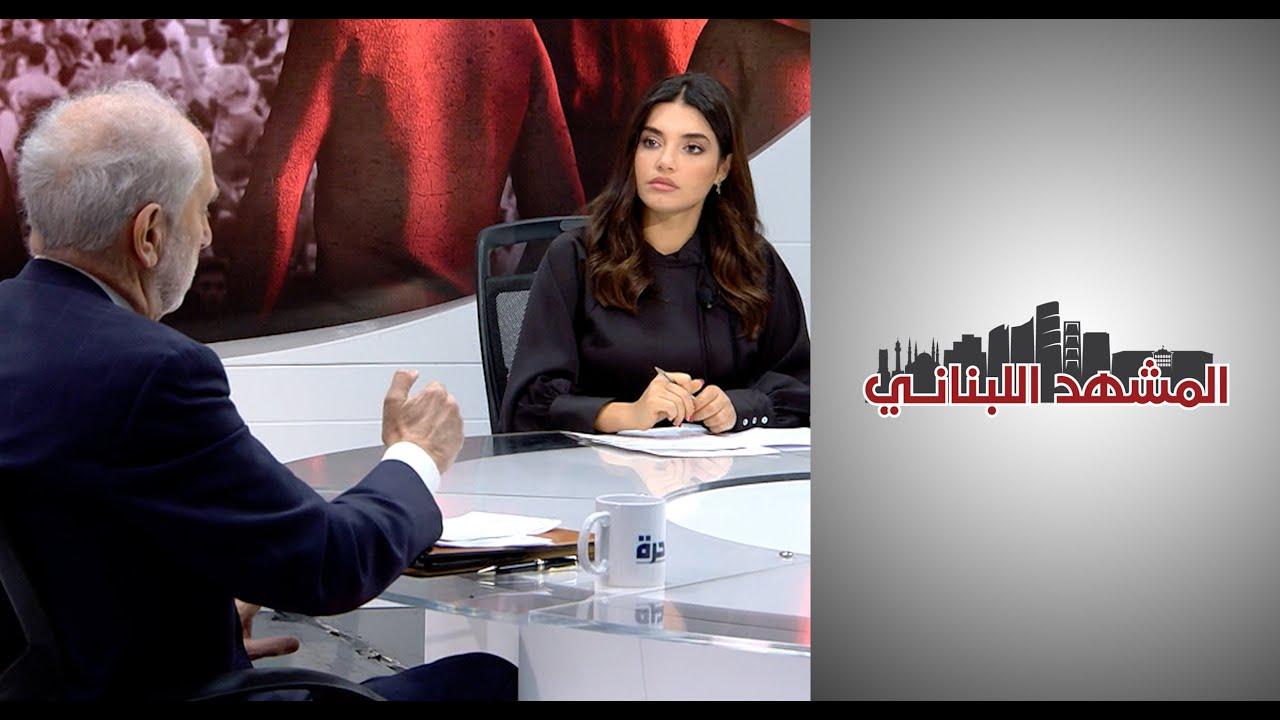 المشهد اللبناني - الموعد المتوقع لاتفاق الحكومة اللبنانية مع صندوق النقد