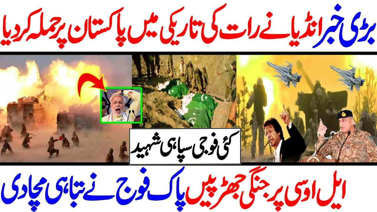 India take Action Against Pakistan as Jf 17 thunder in Action I Cover Point