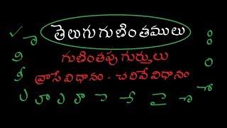 Learn telugu-TELUGU GUNINTAMULU (HOW TO WRITE AND READ)