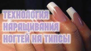 Наращивание ногтей: технология наращивания ногтей на типсы. Как наращивать ногти.(Технология наращивания ногтей на типсы. При наличии желания и всего необходимого, такие ногти получаться..., 2014-04-01T19:44:14.000Z)