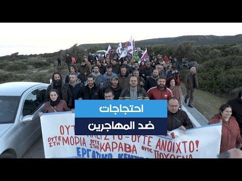 إضراب عام واحتجاجات ضد المهاجرين  - 18:59-2020 / 2 / 26