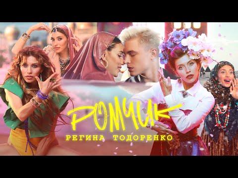Смотреть клип Регина Тодоренко - Ромчик