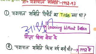 यशपाल समिति रिपोर्ट 1992-93 // DSSSB, CTET 2018, Yashpal committee report 1992-93