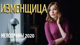 Вы еще не видели этот фильм - ИЗМЕНЩИЦА @ Русские мелодрамы 2019 новинки HD 1080P