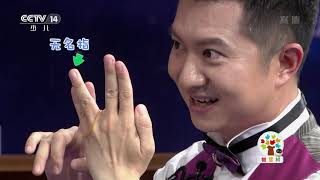 [智慧树]我爱变魔术:用皮筋变魔术|CCTV少儿