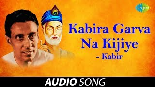 Listen to kabira garva na kijiye – kabir sung by shyamal mitra label :: saregama for more videos log on & subscribe our channel : http://www./s...