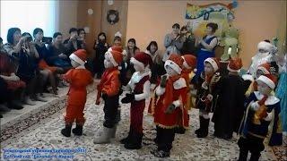 "Новогодний танец детский сад ""Балапан"" с.Карасу (декабрь 2015)"