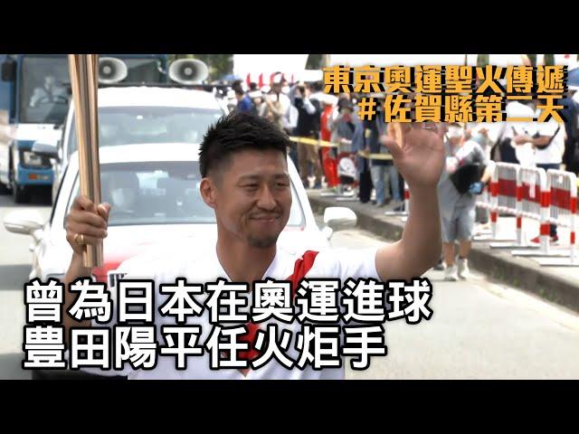 曾為日本在奧運進球 豊田陽平任火炬手/愛爾達電視20210510
