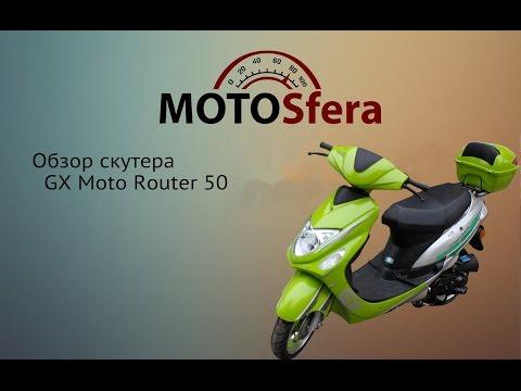 Обзор скутера GX Moto Router 50
