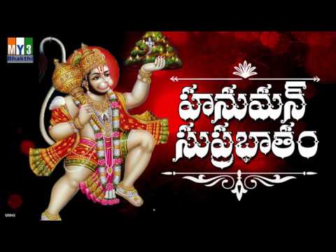 Hanuman Suprabhatham | ANJANEYA SUPRABHATAM | DEVOTIONAL STOTRAS | BHAKTI SONGS