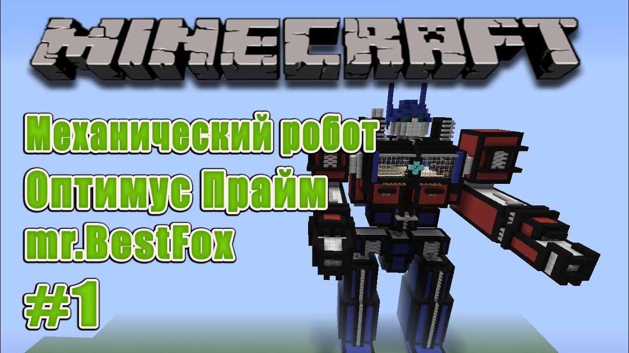 "Майнкрафт | Механический робот ""Оптимус Прайм"" / #1 - YouTube"